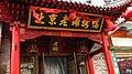 北京老铺烤鸭 - panoramio.jpg