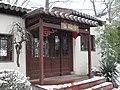 南京白鹭洲公园雪景 - panoramio.jpg