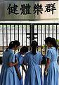學校後門.jpg