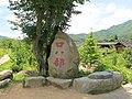 廿八都标志石 - panoramio.jpg