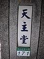 從天母聖安娜天主堂到天母圖書館 - panoramio - Tianmu peter (14).jpg