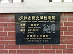 成都道27-31号铭牌.jpg