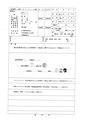 新旧対照表方式による条例等の一部改正に関するQ&Aの一部改正について(平成23年11月・静岡県).pdf