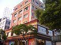 新隆酒楼 - panoramio.jpg