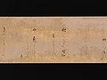 木版下絵和歌巻断簡-Twelve Poems from the New Collection of Poems Ancient and Modern (Shin kokin wakashū) MET DP701641.jpg