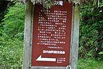 白岩の滝 - panoramio (1).jpg