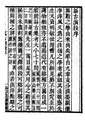 Yigu yanduan - Preface to Yigu yanduan, Siku Quanshu