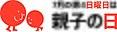 親子の日のロゴ.jpg