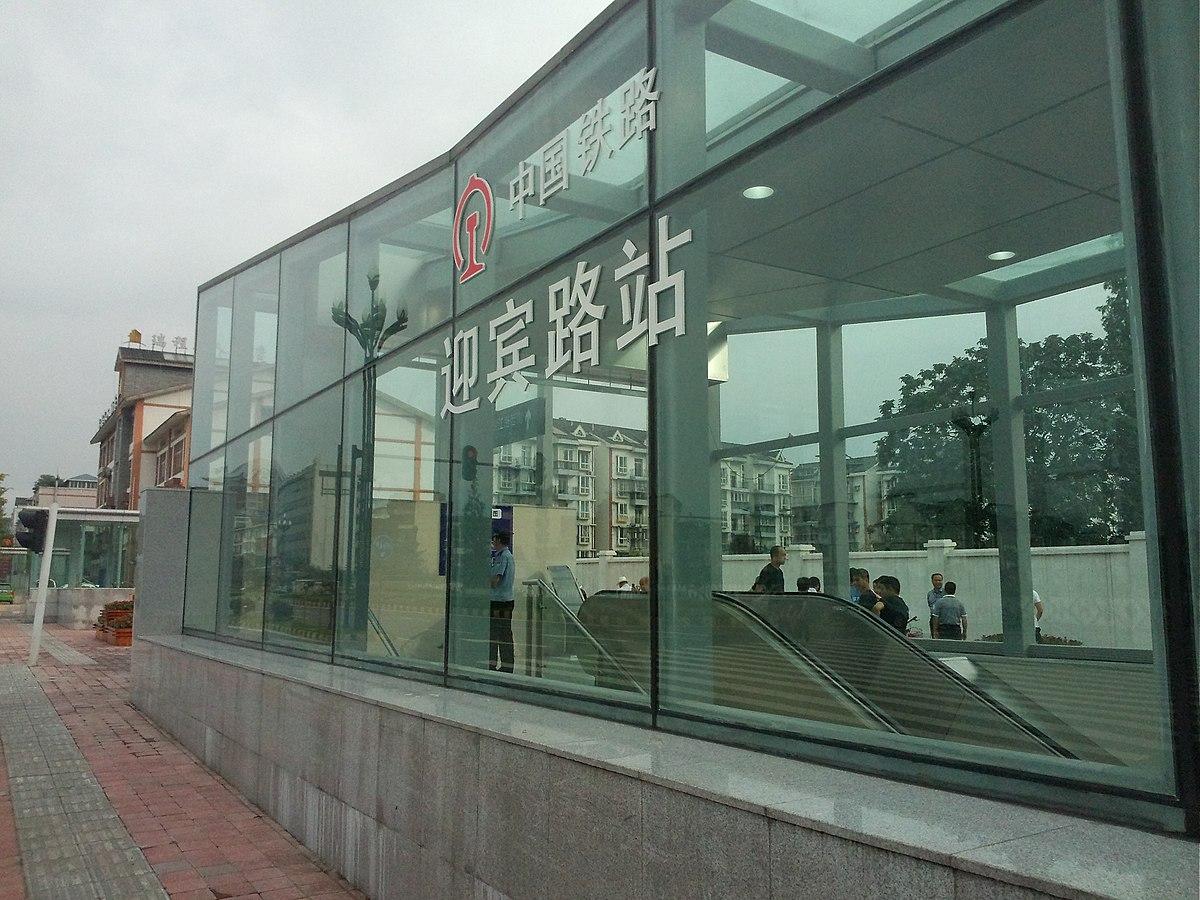 Yingbin road railway station wikipedia for China railway 13 bureau group corporation