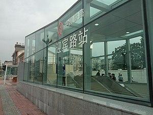 Yingbin Road Railway Station - Image: 迎宾路站