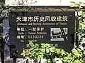 重庆道46-62号,湖南路17-21号铭牌.jpg