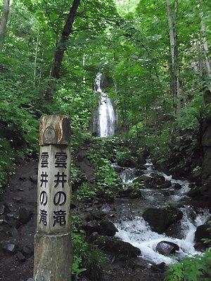 Oirase River - Image: 雲井の滝 panoramio