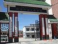 青海省共和县倒淌河镇政府 the Town Hall of Daotanghe - panoramio.jpg