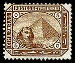 1879 Egyptian post stamp-5 Paras.jpg