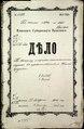 1893 год. Перепись евреев живущих в предместьях Белой Церкви.pdf