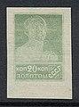 1924 goldstandard typo nowmk imperf 20k lightgreen h.jpg