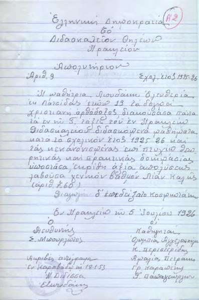 File:1925 1926 apolythrion lioudakh eleytheria didaskaleio thhlewn hrakleiou ΑΒΕ148 ΑΕΕ 26.1.djvu