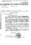 1940-03-05 politbiuro.png