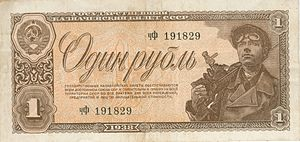 Monetary reform in the Soviet Union, 1947 - 1 rouble, 1938