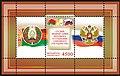 2009. Stamp of Belarus 40-2009-11-30-bl.jpg