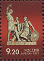 2012. Марка России 1597m.jpg