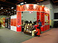 2013TIBE Day4 Hall1 Simplified Chinese Publishing 20130202.JPG