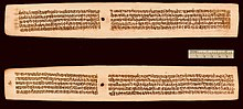 3rd or 4th century CE Kamasutra, Vatsyayana, 13th-century Jayamangala commentary of Yashodhara, Bendall purchase 1885CE in Nepal, Sanskrit, Devanagari.jpg