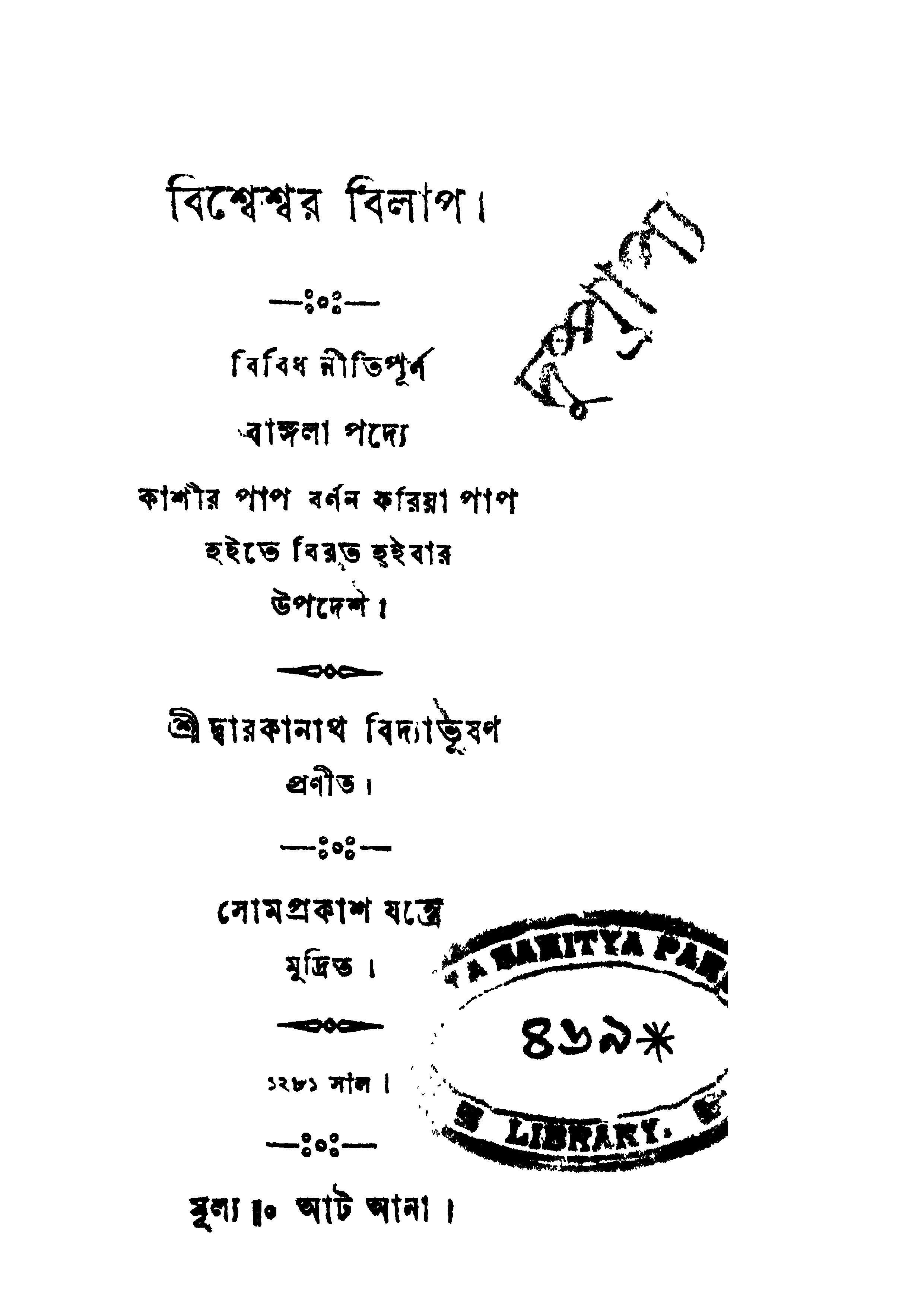 File:4990010196872 - Bisweswar Bilap, Vidyabhusan,Darakanath, 128p