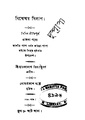4990010196872 - Bisweswar Bilap, Vidyabhusan,Darakanath, 128p, LANGUAGE. LINGUISTICS. LITERATURE, bengali (1874).pdf