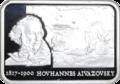AM 100 dram Ag 2006 Aivazovsky b.png