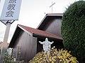 A catholic church , Musashi-Kosugi , Kawasaki - panoramio.jpg