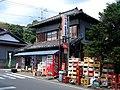 A liquor store - panoramio.jpg