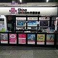 A shop of China Unicom Hong Kong in Shenzhen Bay Port.jpg