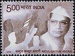 Abdul Qaiyum Ansari 2005 stamp of India.jpg