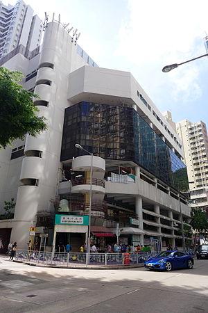 Aberdeen, Hong Kong - Aberdeen Municipal Services Building