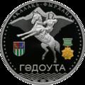 Abkhazia 10 apsar Ag 2013 Gudauta b.png