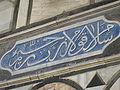 Acco Al Jazar Mosque IMG 0068.JPG