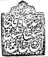 Ahmad Shah stamp.jpg