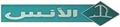 Al-ons.tv.png