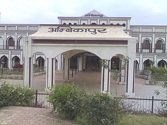 Ambikapur, Chhattisgarh - Ambikapur Railway Station Front