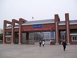 Anhui University of Science and Technology 05.JPG
