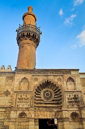 Aqmar Mosque - Image: Aqmar Mosque Cairo