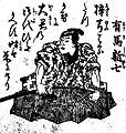Arima Shinshichi.jpg