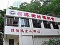 Association Of HK Western District 2.jpg