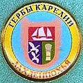 Badge Лахденпохья.jpg