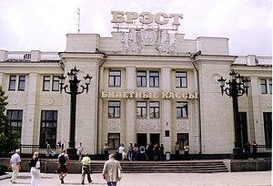 Belarusian Railway - Image: Belarus Brest Railway Station 2
