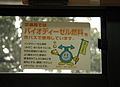 BioDiesel AD on KyotoCityBus.jpg