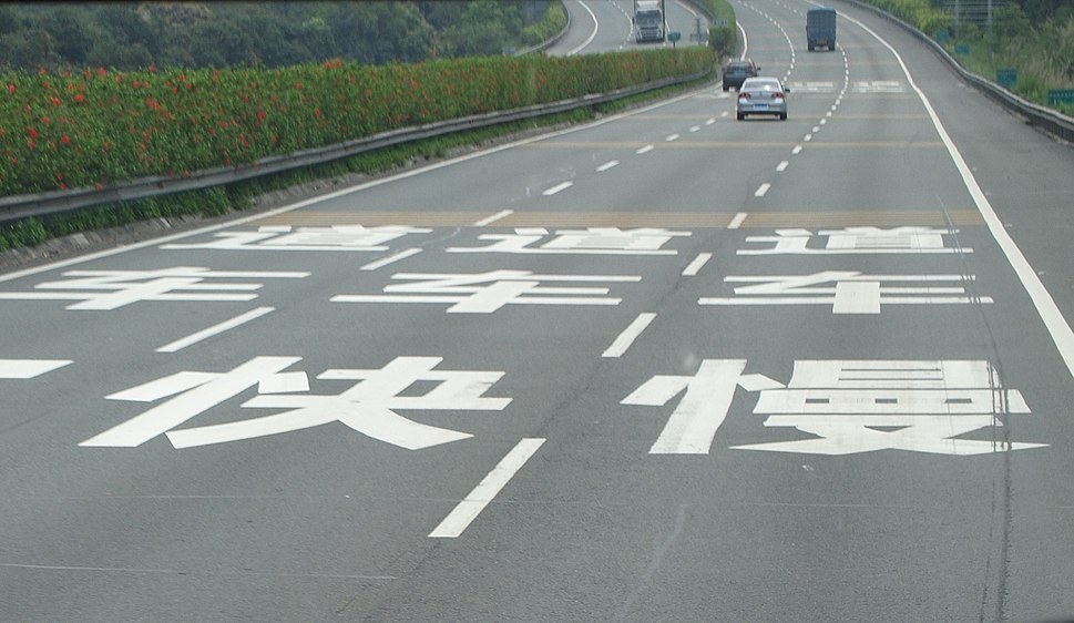 Bottom to top Chinese character reading order, Guangdong S27 Expressway