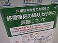 Bring forward last train departures of JR East by COVID19 3rd wave.jpg