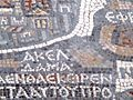 Byzantine floor mosaic map at St. George Church Madaba P1090116.JPG